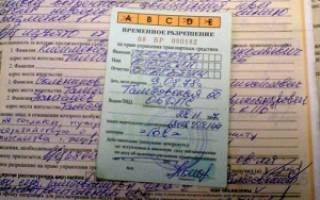 Временное водительское удостоверение при лишении прав