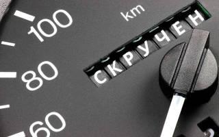 Как проверить одометр скручен или нет