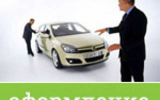 Выездное оформление купли продажи автомобиля