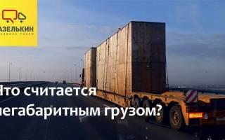 Что такое негабаритный груз для грузового автомобиля