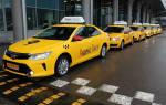 Как найти водителя такси по номеру машины