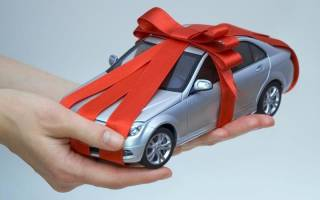 Как оформить договор дарения автомобиля родственнику