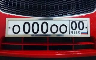 Как узнать сколько стоит номер машины