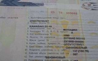 Как восстановить паспорт транспортного средства при утере