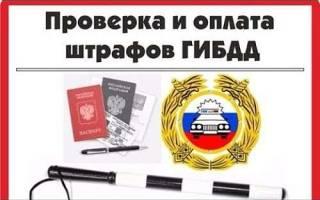 Наличие штрафов ГИБДД по водительскому удостоверению