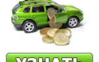 Как узнать уплачен ли налог на транспорт