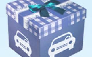 Как написать дарственную на машину