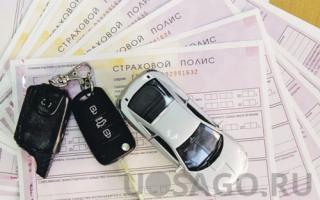 Если просрочилась страховка на автомобиле какое наказание
