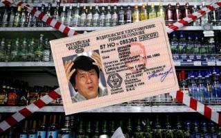 Почему не продают алкоголь по водительскому удостоверению