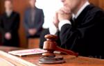 Где обжаловать постановление об административном правонарушении ГИБДД