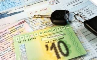 При покупке автомобиля какие документы должны дать