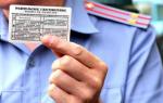 Лишение прав за ДТП с пострадавшими
