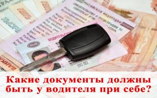 Какие документы нужно возить с собой водителю
