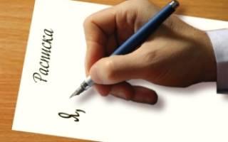 Расписка после ДТП об отсутствии претензий