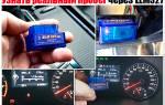 Как проверить реальный пробег автомобиля сканером