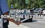 Какое наказание за управление автомобилем без прав
