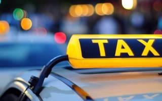 Как узнать работала ли машина в такси