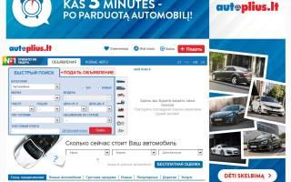 Покупка автомобиля в Литве